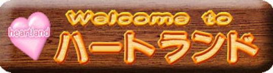 醤油の町「野田市」から全国へハートランド通販!