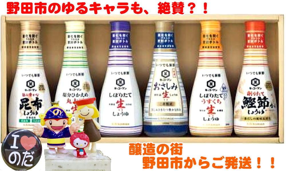 野田市のキッコーマン いつでも新鮮生醤油