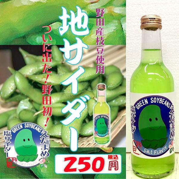 野田市の枝豆サイダー