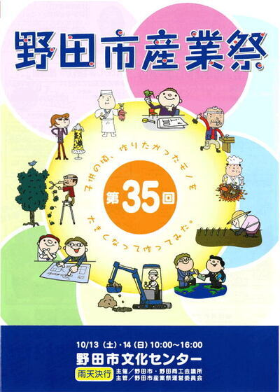 第35回野田市産業祭