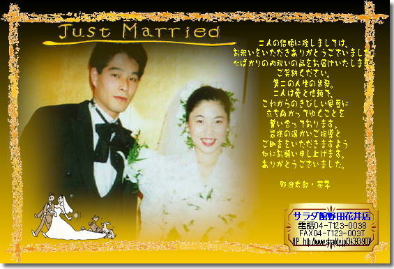 笑顔を添えて贈り物「婚礼KON-10」