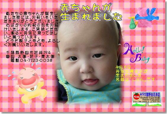 笑顔を添えて贈り物「出産SYU-10」