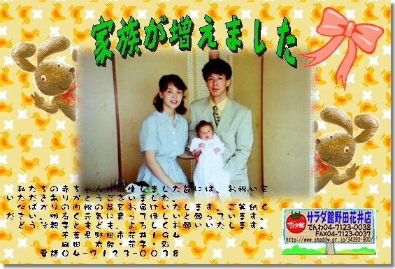 笑顔を添えて贈り物「出産SYU-20」