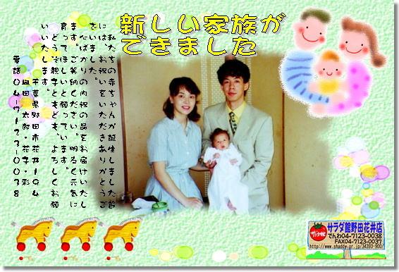 笑顔を添えて贈り物「出産SYU-50」