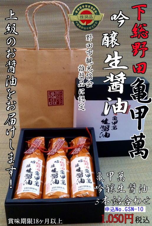 野田市観光協会推奨品