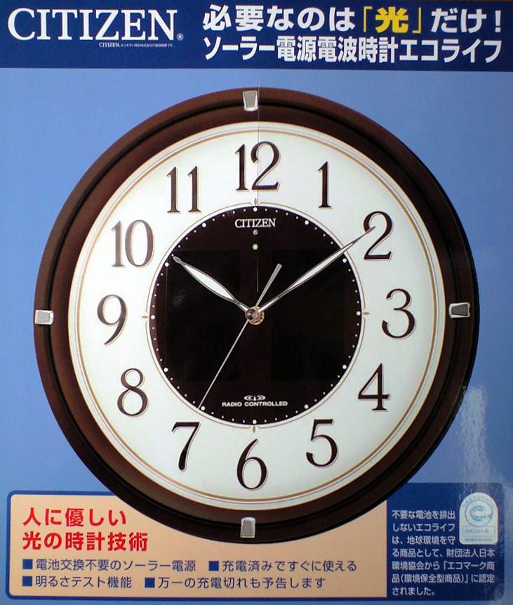 【送料無料】電波でソーラーで掛時計「エコライフ」