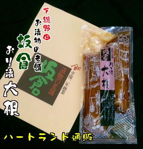 画像1: お漬物の老舗 野田市の坂倉「おり漬け大根」