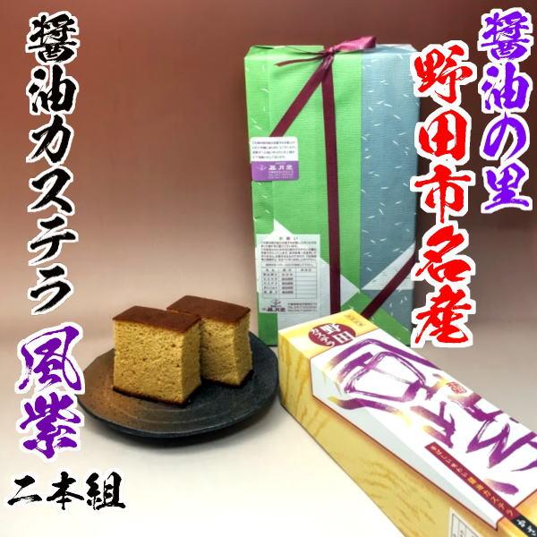 【千葉みやげ・野田名物】お取り寄せグルメ「野田醤油カステラ・風紫」2本入