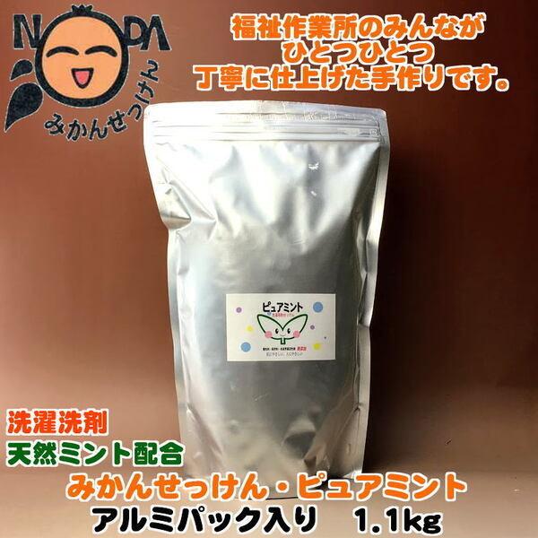 【野田市逸品】みかん洗剤・ピュアミント MIDO-02 1.1kg