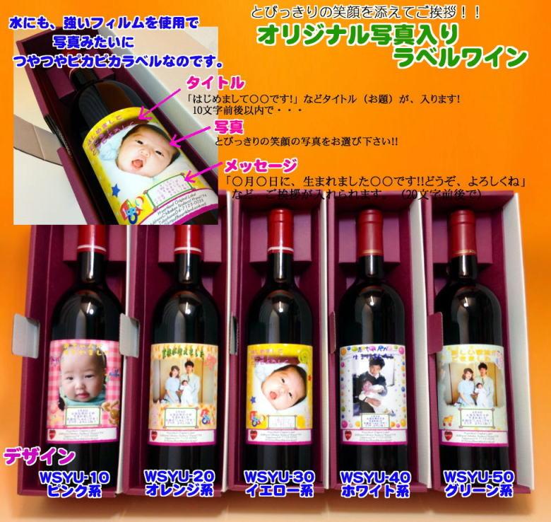 画像1: 写真入ラベルワイン750ml(出産内祝)