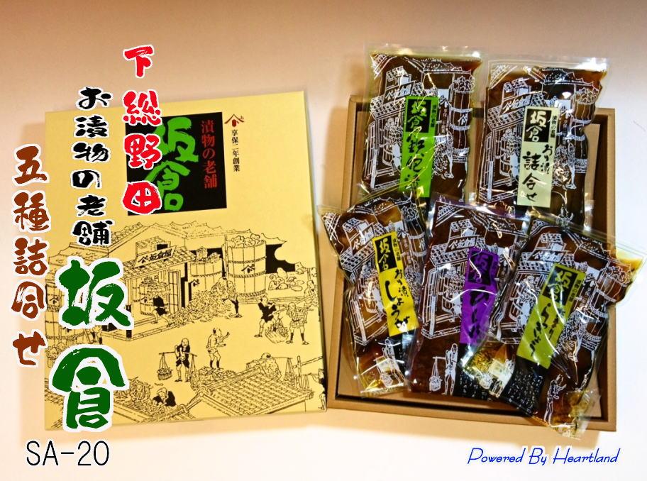 画像1: お漬物の老舗 野田市の坂倉「お漬物詰め合せ SA-20」