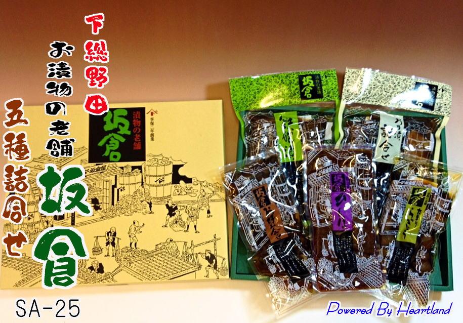 画像1: お漬物の老舗 野田市の坂倉「お漬物詰め合せ SA-25」