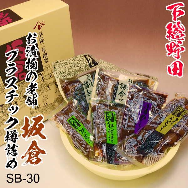 画像1: お漬物の老舗 野田市の坂倉「漬物プラスチック樽詰めSB-30」