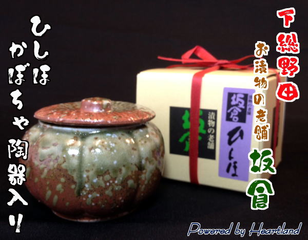 画像1: お漬物の老舗 野田市の坂倉「ひしほ かぼちゃ陶器入り」SH-40