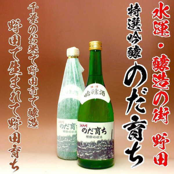 画像1: 野田市の地酒「野田育ち 特選吟醸」 720ml