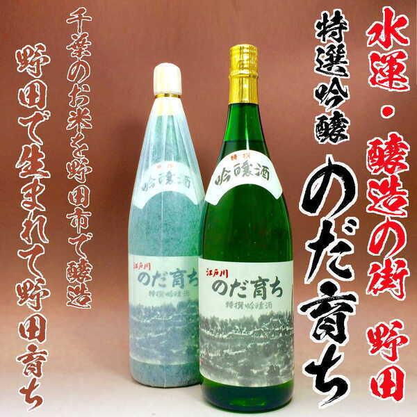 画像1: 野田市の地酒「野田育ち 特選吟醸」 1800ml