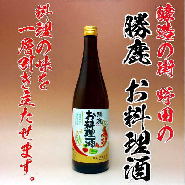 画像1: 野田市の地酒「勝鹿お料理酒」 720ml
