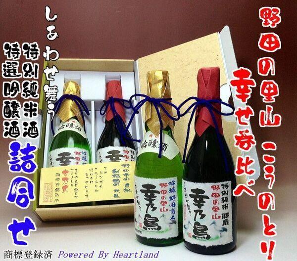 画像1: 下総野田 清酒「幸乃鳥」呑比べギフト