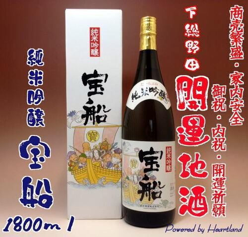 画像1: 開運・商売繁盛「清酒・宝船・純米吟醸」1800ml