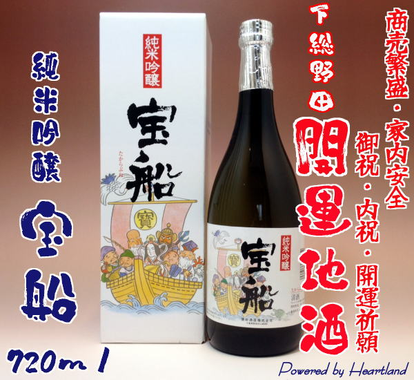 画像1: 開運・商売繁盛「清酒・宝船・純米吟醸」720ml