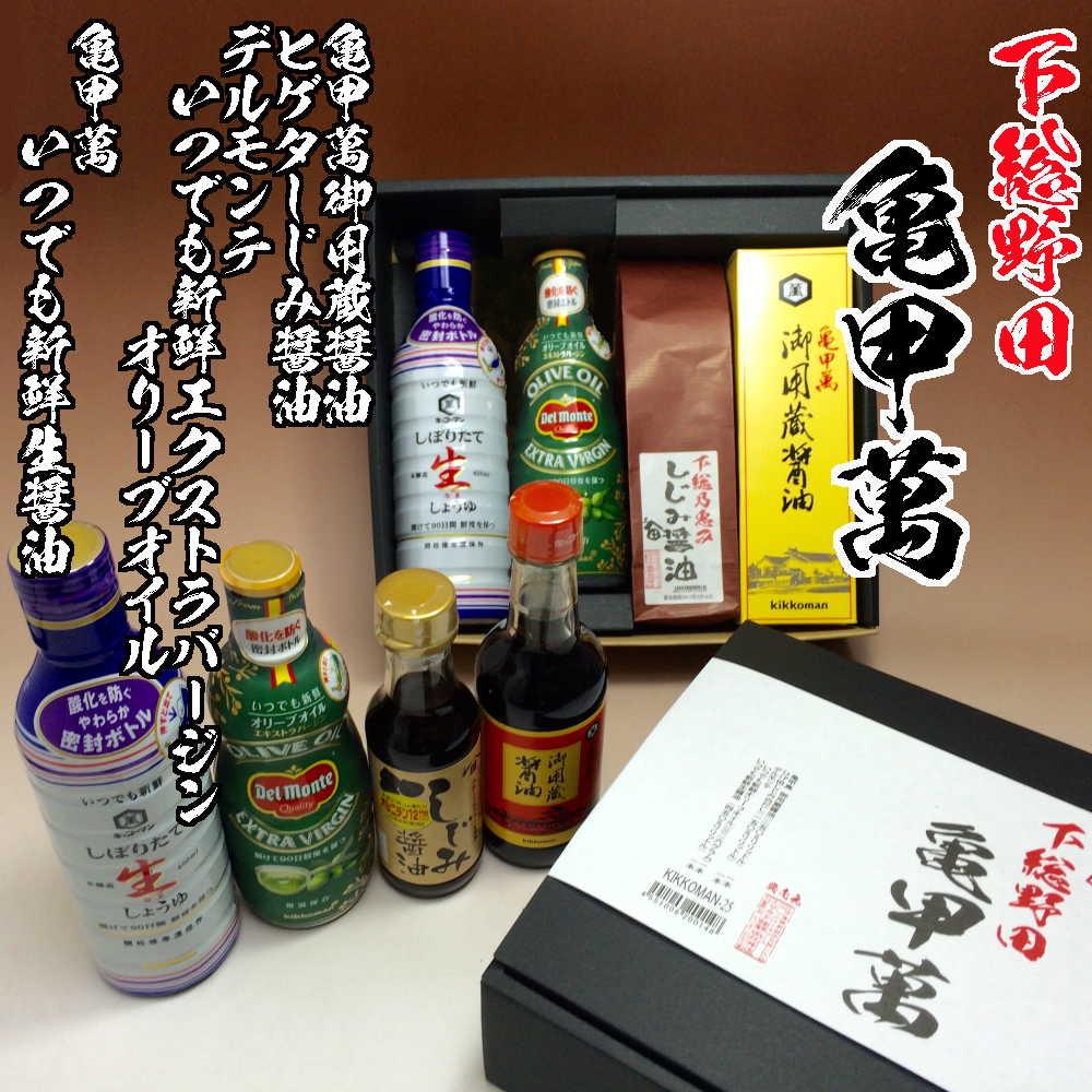 画像1: 醤油・通販「下総野田・ザ亀甲萬」(キッコ-マン・デルモンテ)