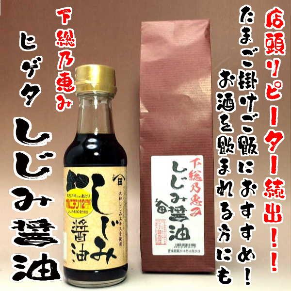 画像1: たまご掛けごはん(TKG)に最も合う醤油 下総の恵み「しじみ醤油」ギフト包装1本