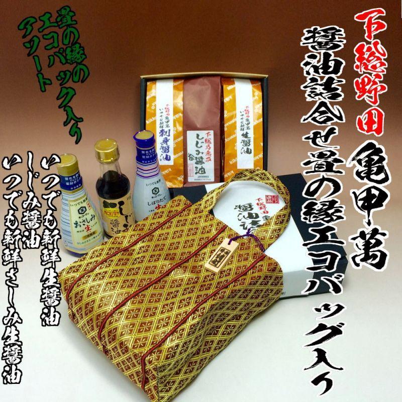 画像1: 下総野田 亀甲萬 醤油詰合せGSN-10・畳の縁のエコバッグ入り