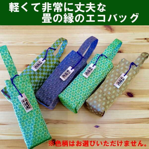 画像3: 下総野田 亀甲萬 御用蔵醤油・畳の縁のエコバッグ入り