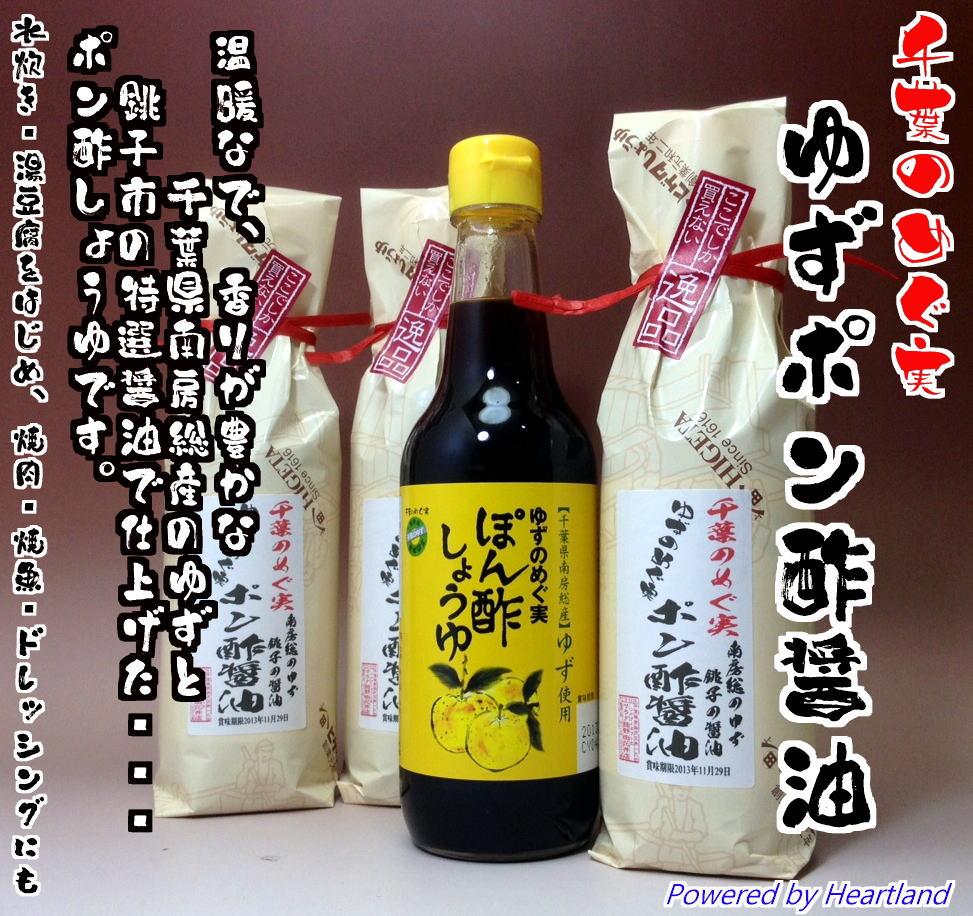 画像1: 千葉のめぐ実・ゆずぽん酢醤油360ml