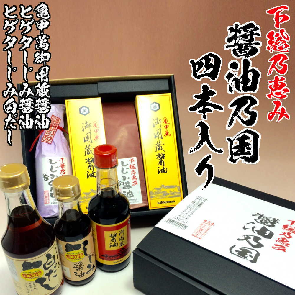 画像1: 醤油・通販「下総の恵み・醤油乃国4本セット」(キッコ-マン・ヒゲタ)