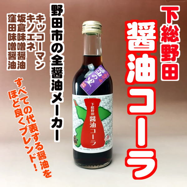 画像1: 野田市の全醤油で作り上げた「下総野田 醤油コーラ300ml」1本 ポジティブ系野田飲料