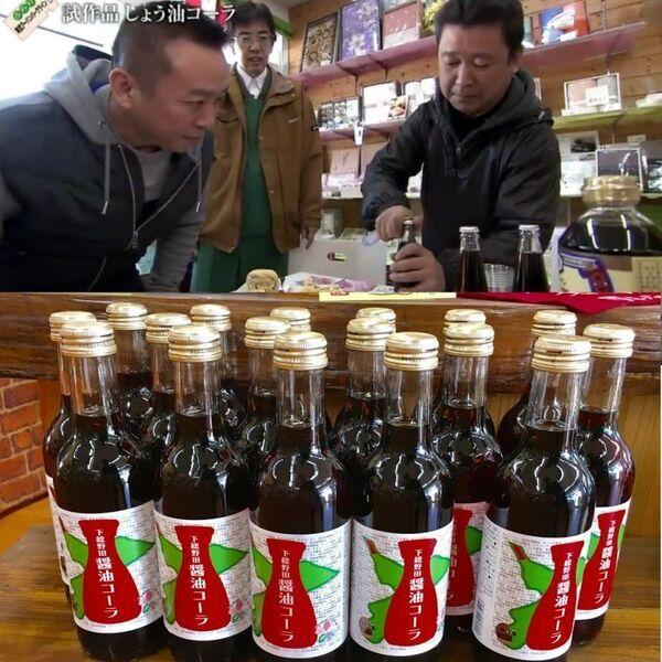 画像4: 野田市の全醤油で作り上げた「下総野田 醤油コーラ300ml」1本 ポジティブ系野田飲料