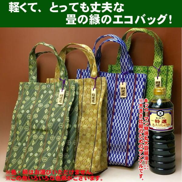 画像2: 醤油・通販「下総の恵み・醤油乃国4本・畳のエコバッグセット」(キッコ-マン・ヒゲタ)
