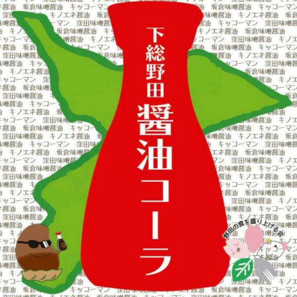 画像2: 野田市の全醤油で作り上げた「下総野田 醤油コーラ300ml」1本 ポジティブ系野田飲料