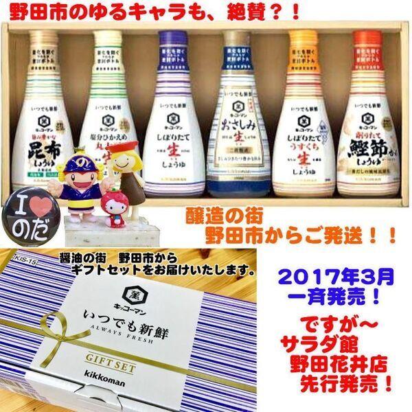 画像2: 野田市からキッコーマン「いつでも新鮮生醤油ギフト」KIS-15 先行販売!
