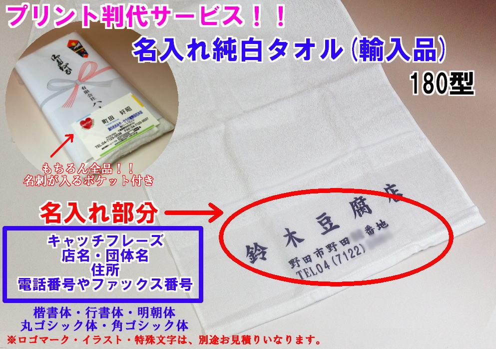 画像1: 純白プリント名入れソフトタオル180型(輸入)