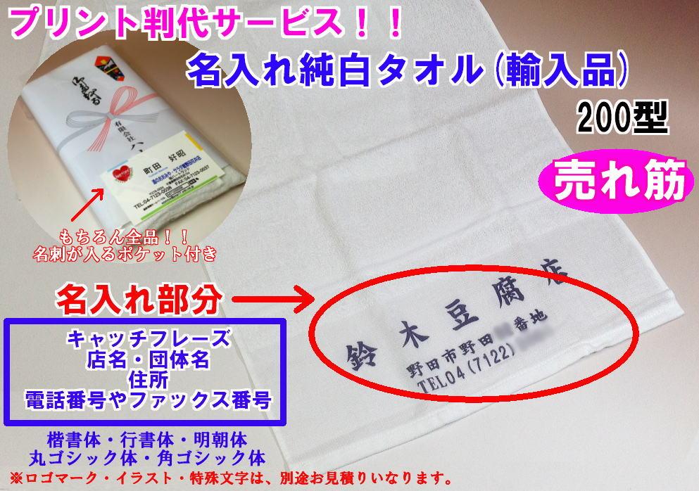 画像1: 純白プリント名入れソフトタオル200型(輸入)
