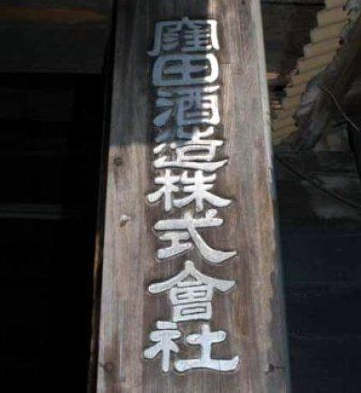 画像1: 野田市の地酒「野田育ち 特選吟醸」 720ml 【窪田酒造】