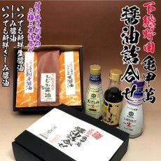 人気な醤油3種類ギフト
