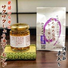 キッコーマン・サクサク醤油アーモンド