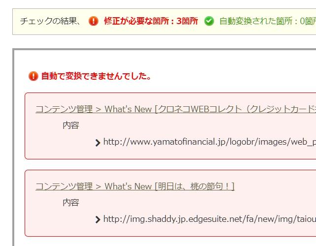 HTTP化に