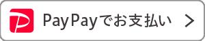 PayPayお支払い