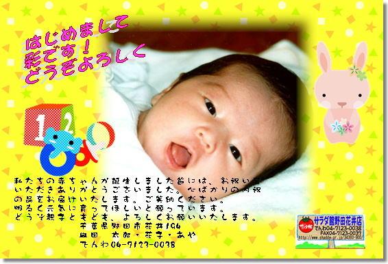 笑顔を添えて贈り物「出産SYU-30」