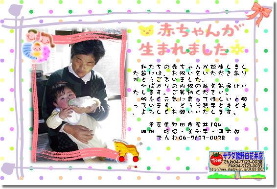 笑顔を添えて贈り物「出産SYU-40」