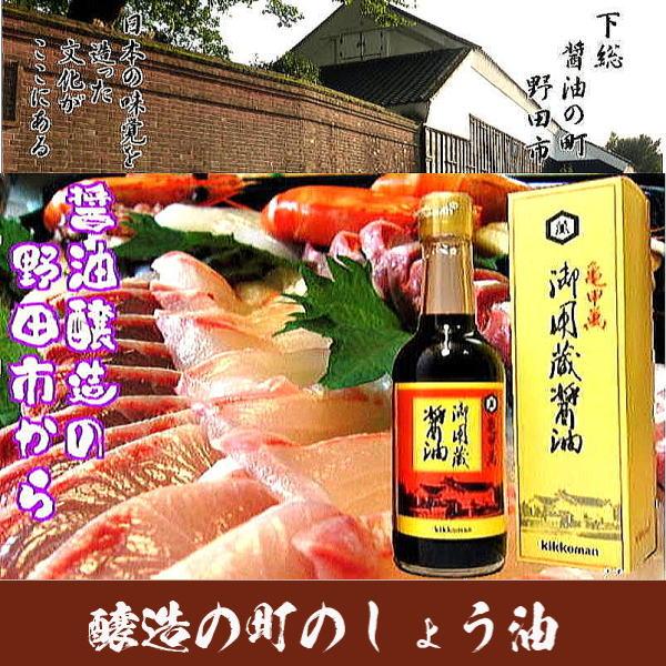 醸造の町・野田市のしょう油たち