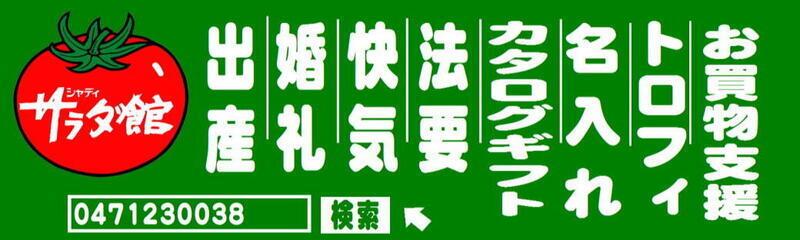 サラダ館野田花井店TOP