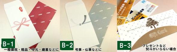 ビール券・清酒券の包装形態\u203b婚礼・御見舞などは。B,3のギフト封筒にのしを貼ってのお届けになります。