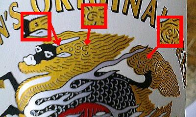 キリンビール伝説の麒麟