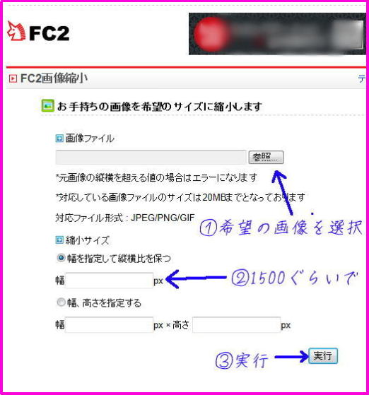 FC2画像縮小