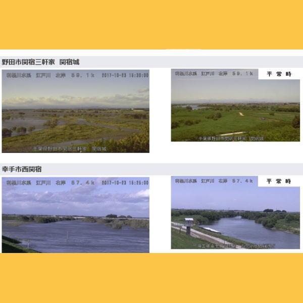 江戸川ライブカメラ